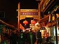 老北京风情街 - panoramio.jpg