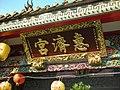 芝山嚴古蹟(士林區) - panoramio - Tianmu peter (29).jpg