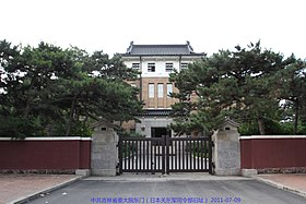 關東軍司令部舊址 Kwanto-Gun Headquarters - panoramio.jpg