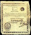 100 grossia, Greek rebels goverment currency, 1822-1825.jpg
