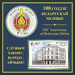 1185-1186 (100-hoddzie bielaruskaj milicyi).jpg