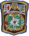 15-й гірсько-піхотний батальйон (гаптований).png