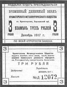 Боны КМО (1917)