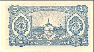Burmese kyat - Image: 1945burma 1bkyat