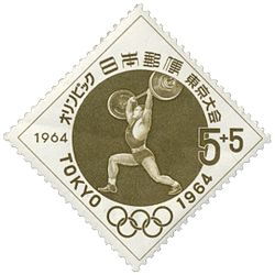 1964 Olympics weightlifting stamp of Japan.jpg