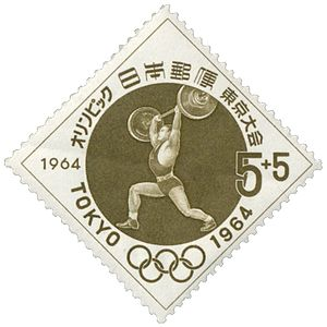 Weightlifting at the 1964 Summer Olympics - Image: 1964 Olympics weightlifting stamp of Japan