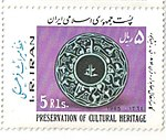 "1985 ""Preservation of Cultural Heritage"" stamp of Iran (2).jpg"
