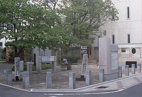 墨田区立露伴児童遊園(2015年6月)Wikipediaより