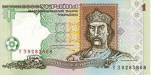 1 гривня (банкнота) — Вікіпедія
