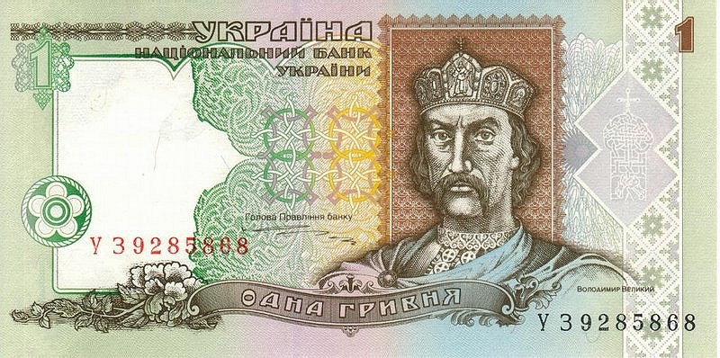 1 Hryvnia 1995 front