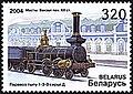 2004. Stamp of Belarus 0565.jpg
