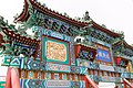 2010 CHINE (4549631559).jpg