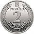 2 hryvnia coin of Ukraine, 2018 (averse).jpg