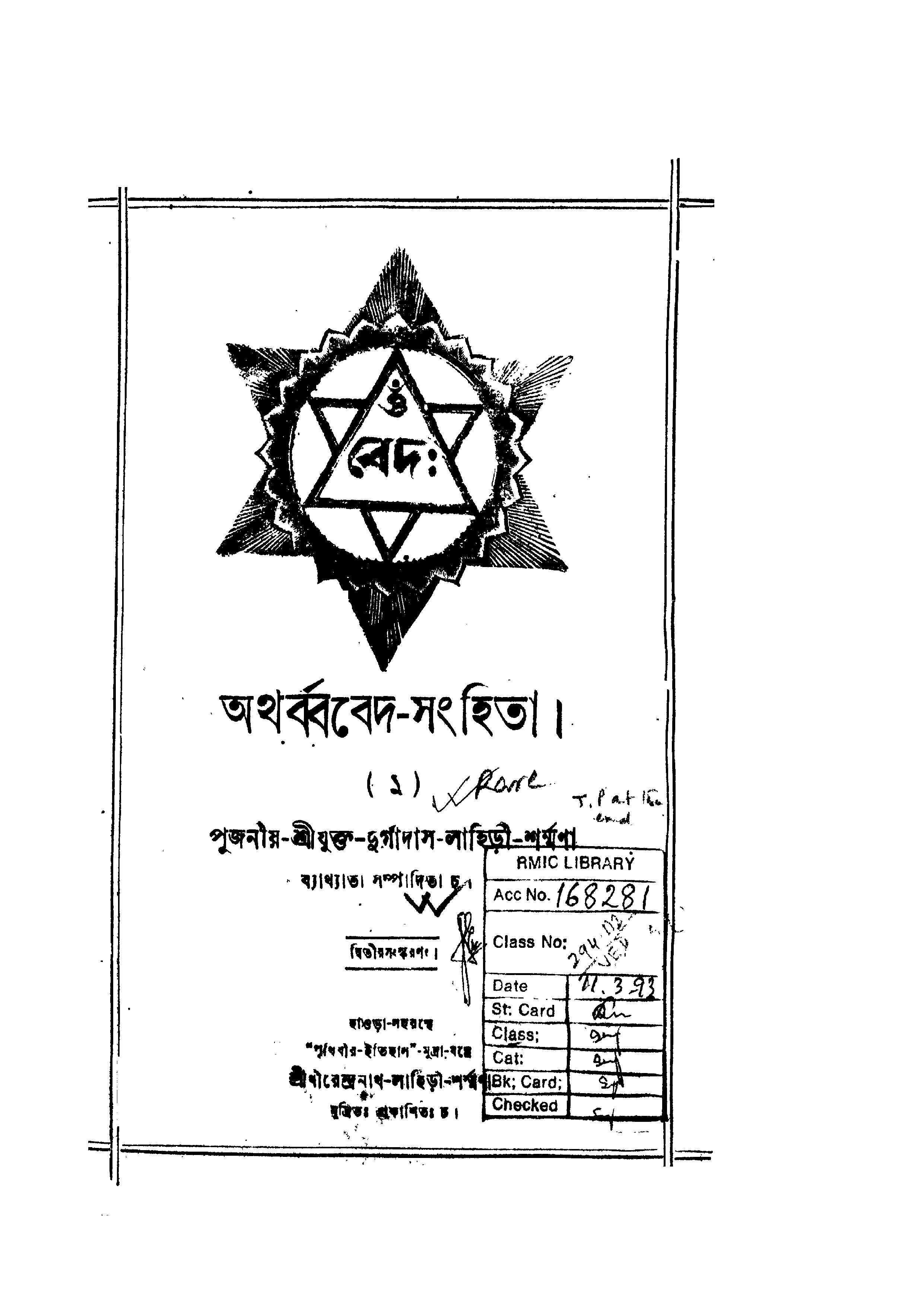 Atharvana Vedam Epub