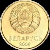 50 kapeykas Belarus 2009 obverse