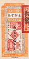 5 Schatzamtschuldverschreibung 官銀錢號 1928.jpg