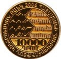 AM 10000 dram Au 2006 Komitas a.png