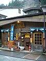 A public bath of Shibu hot spring.yamanoutchi-town,nagano-pref.,japan.JPG