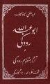 AbouAbdollahRoudaki.pdf