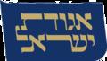 Agudat Yisrael Logo.png