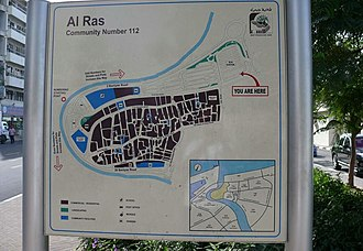 Al Ras, Dubai - Image: Al Ras on 26 December 2007 Pict 1