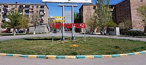Ararat city entrance from the M2 highway.jpg