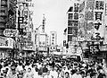 Asakusa Rokku circa 1960.jpg