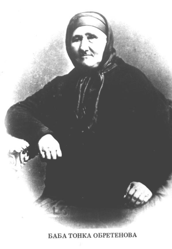 Baba-Tonka-Obretenova