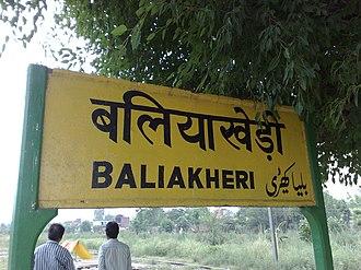Baliakheri - Image: Baliakheri railway station Station board