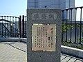 Basho Haiku Plate - panoramio.jpg