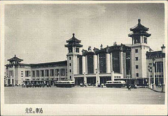Beijing railway station - The facade of the newly built Beijing Railway Station in 1959.