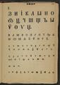 Beron primer page 17.png