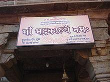 Bhadrakali Ujjain