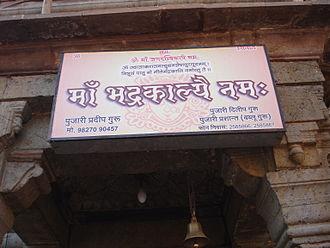 Bhadrakali - Ma Bhadrakali Temple Ujjain
