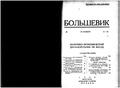 Bolshevik 1926 No21-22.pdf