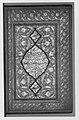 Book of Prayers, Surat al-Yasin and Surat al-Fath MET 271430.jpg