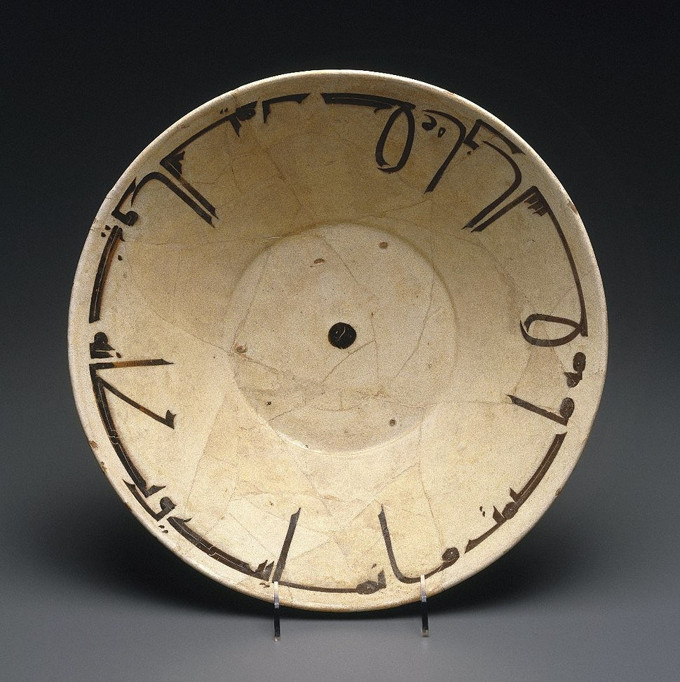Bowl with Kufic Inscription, 10th century