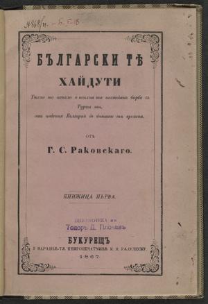 Georgi Sava Rakovski - Bulgarian Haiduts, CE 1867, by Rakovski