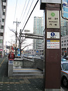Busan-subway-216-Munhyeon-station-1-entrance.jpg