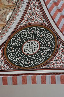 Calighraphic detail at Süleymaniye Mosque (2).jpg