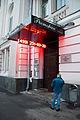 Central House of Cinema 2.jpg