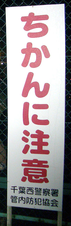"Chikan (body contact) - A sign outside of a bicycle parking lot in Chiba, Japan, warns ""Beware of Chikan."""