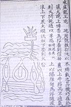 Chinese Naval Mine