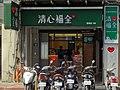 Ching-Shin Fu-Chuan Kunming Store 20181027.jpg