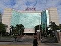 City Hall of Xiamen City.jpg