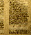 Codex Alexandrinus folio 059 verso part of II column.JPG