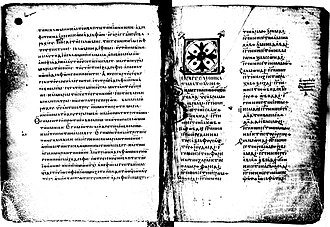 Codex Campianus - The beginning of Matthew