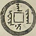 Coin of Hong Taiji, A.jpg