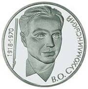 Coin of Ukraine Sukhomlin R.jpg