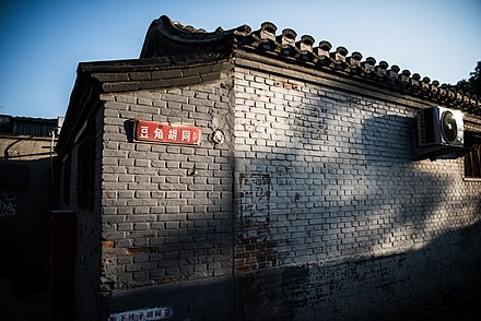The sign of Doujiao Hutong, one of the many traditional alleyways in the inner city Doujiao Hutong.jpg